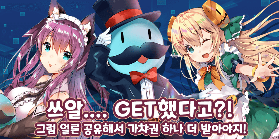 가챠 론칭 기념 이벤트! 가챠결과 공유하고, 추첨받아서 피규어GET!