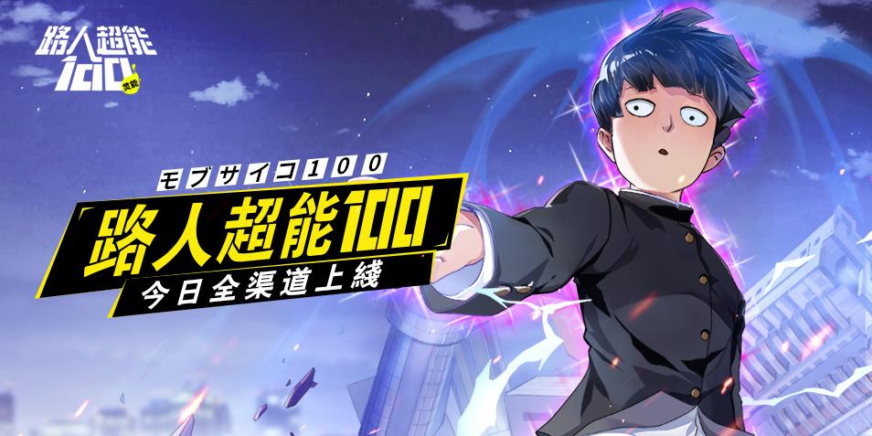가공할 초능력을 가진 시게오의 세계  '모브사이코 100: 사이킥 배틀'에서 기프트 패키지 대방출!