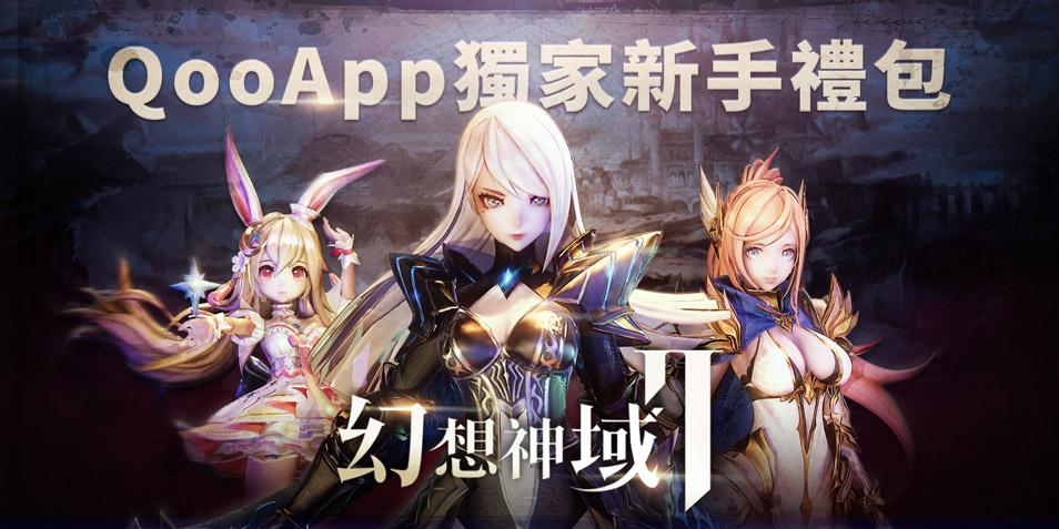 召喚英雄之夢!《幻想神域2》QooApp專屬新手禮包大放送!