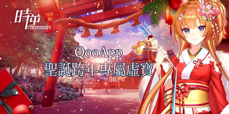 快來領取你的《時逆:今天也在被迫拯救世界》QooApp聖誕跨年專屬禮包!