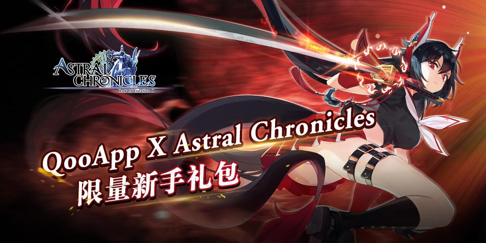 《Astral Chronicles》獨家新手禮包大派送!