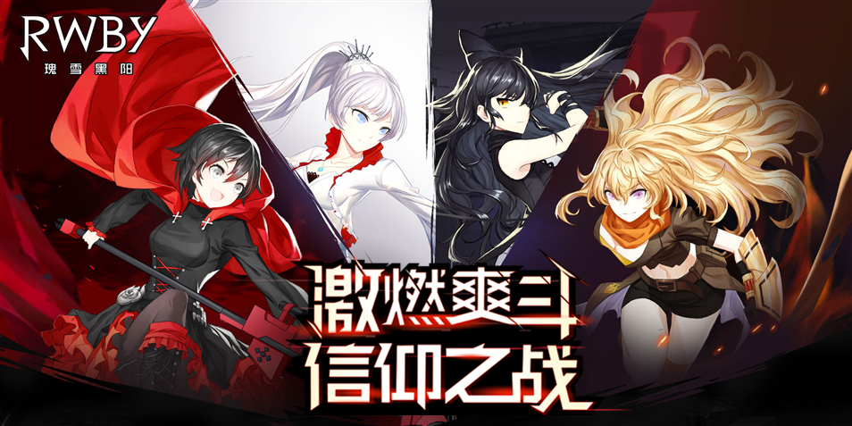 Download] RWBY - QooApp Game Store