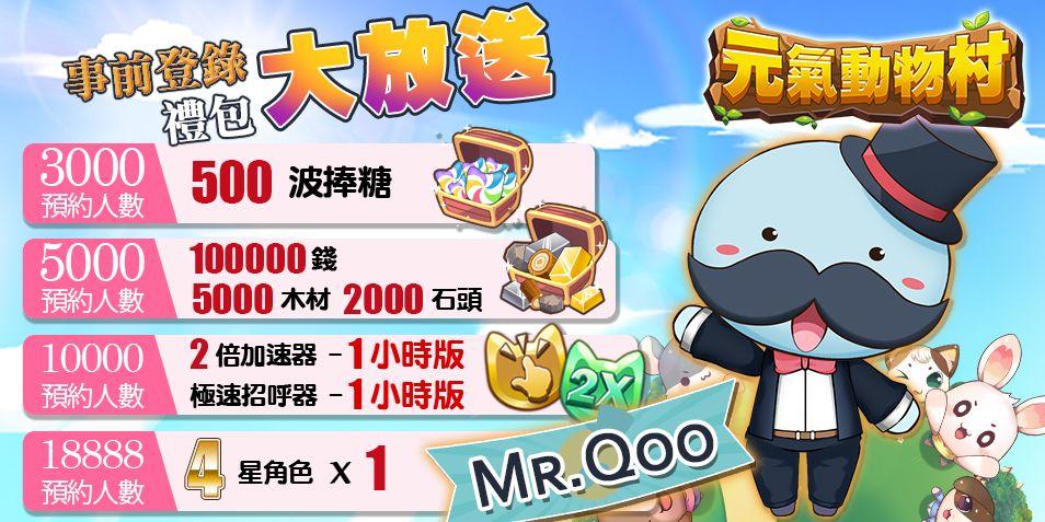 Mr.Qoo陪你玩轉《元氣動物村》 獨家事前登錄正式啟動!