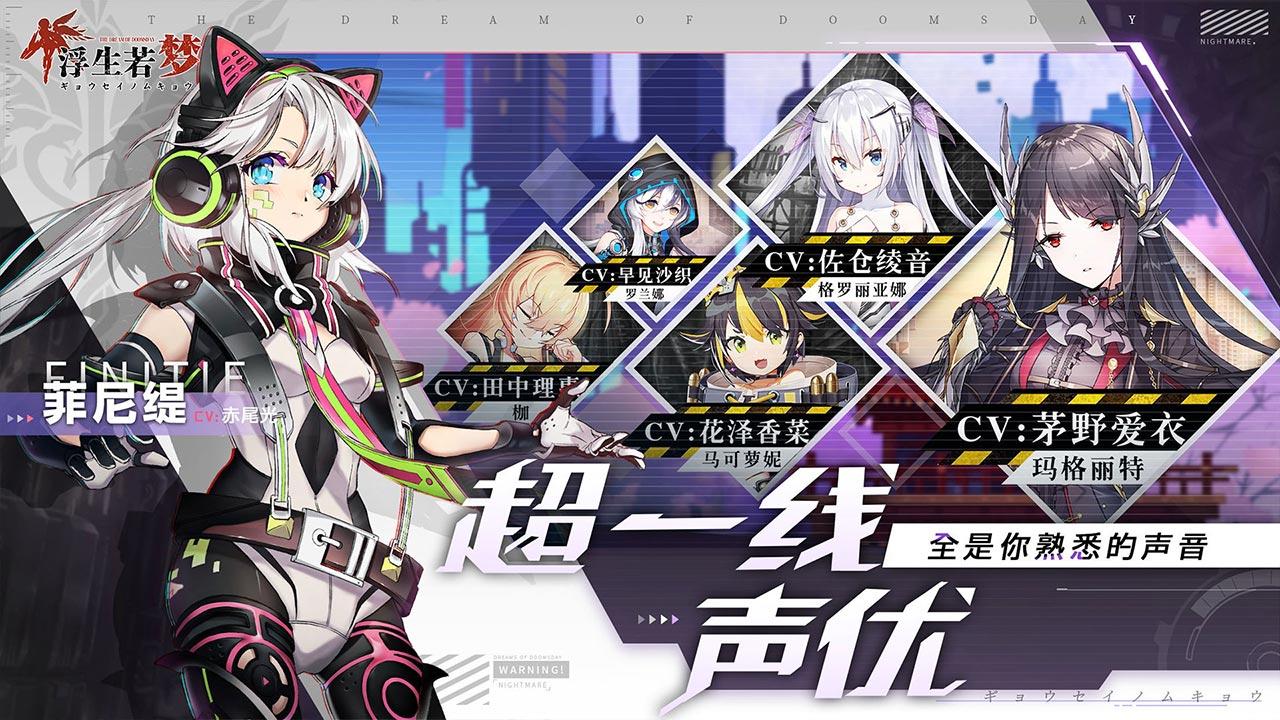Screenshot 3: 浮生若夢:食夢計劃