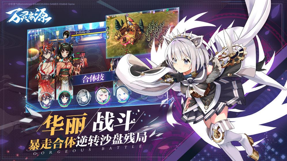 Screenshot 2: 萬靈啓源