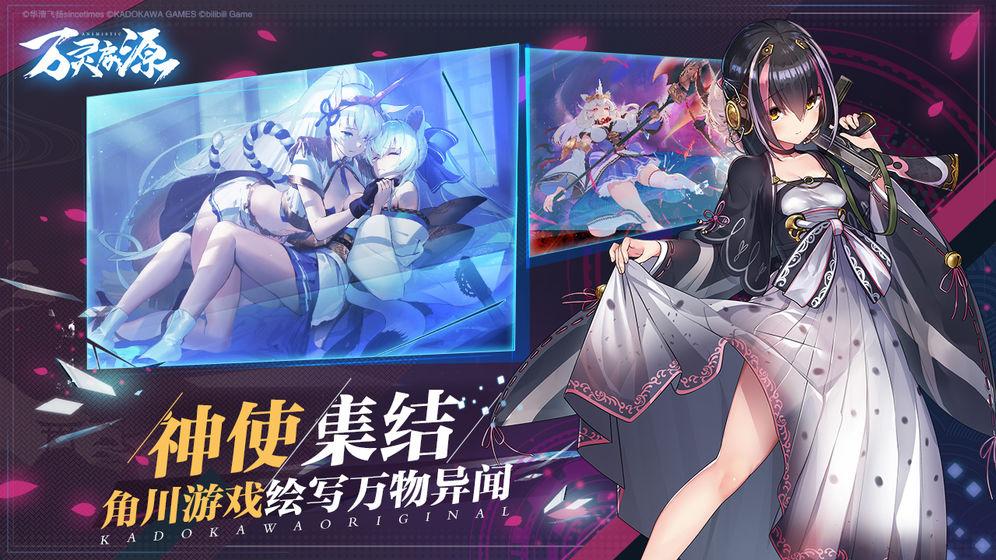 Screenshot 4: 萬靈啓源