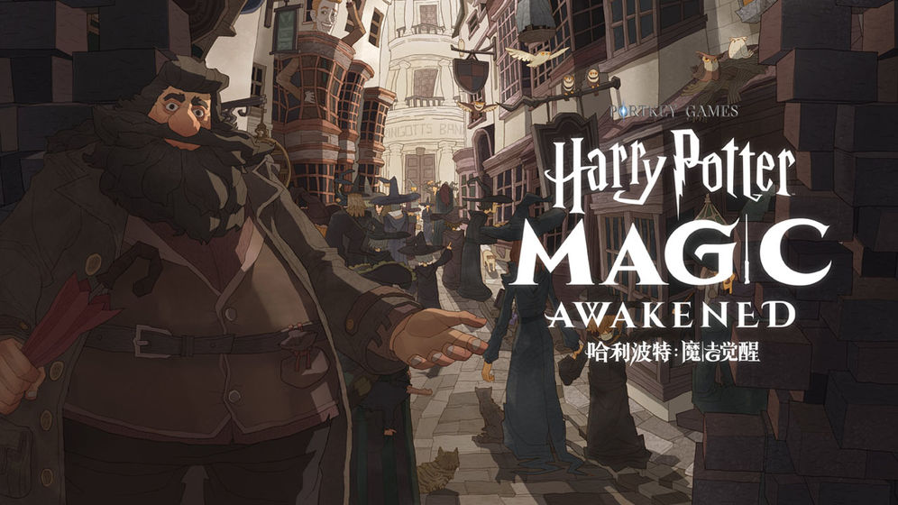 Screenshot 1: Harry Potter: Magic Awakened