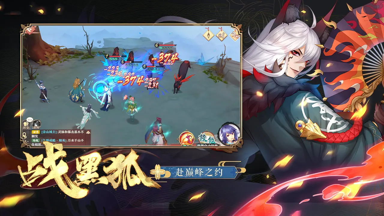 Screenshot 4: 狐妖小红娘