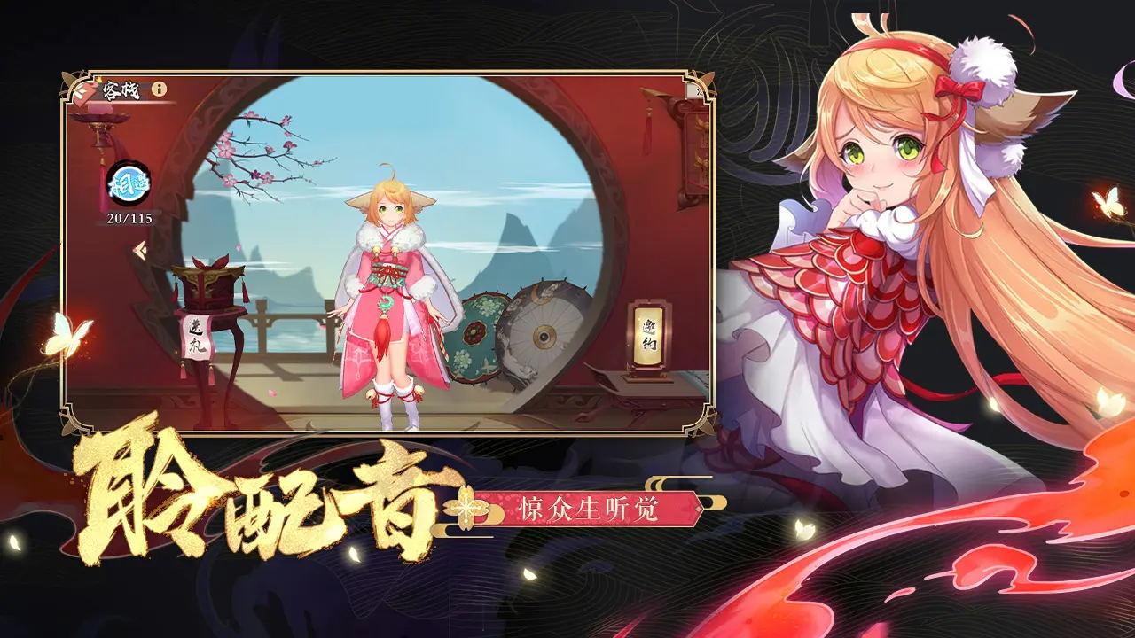 Screenshot 2: 狐妖小红娘