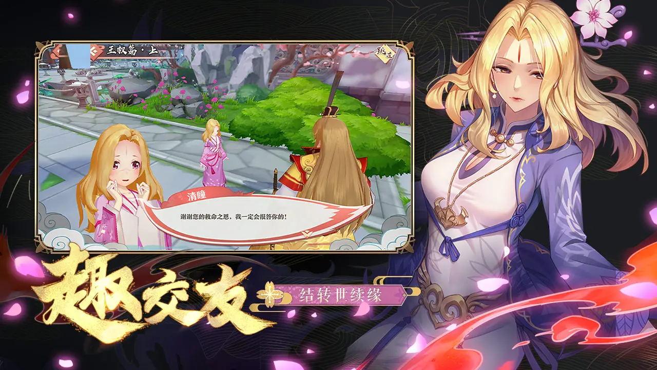 Screenshot 3: 狐妖小红娘