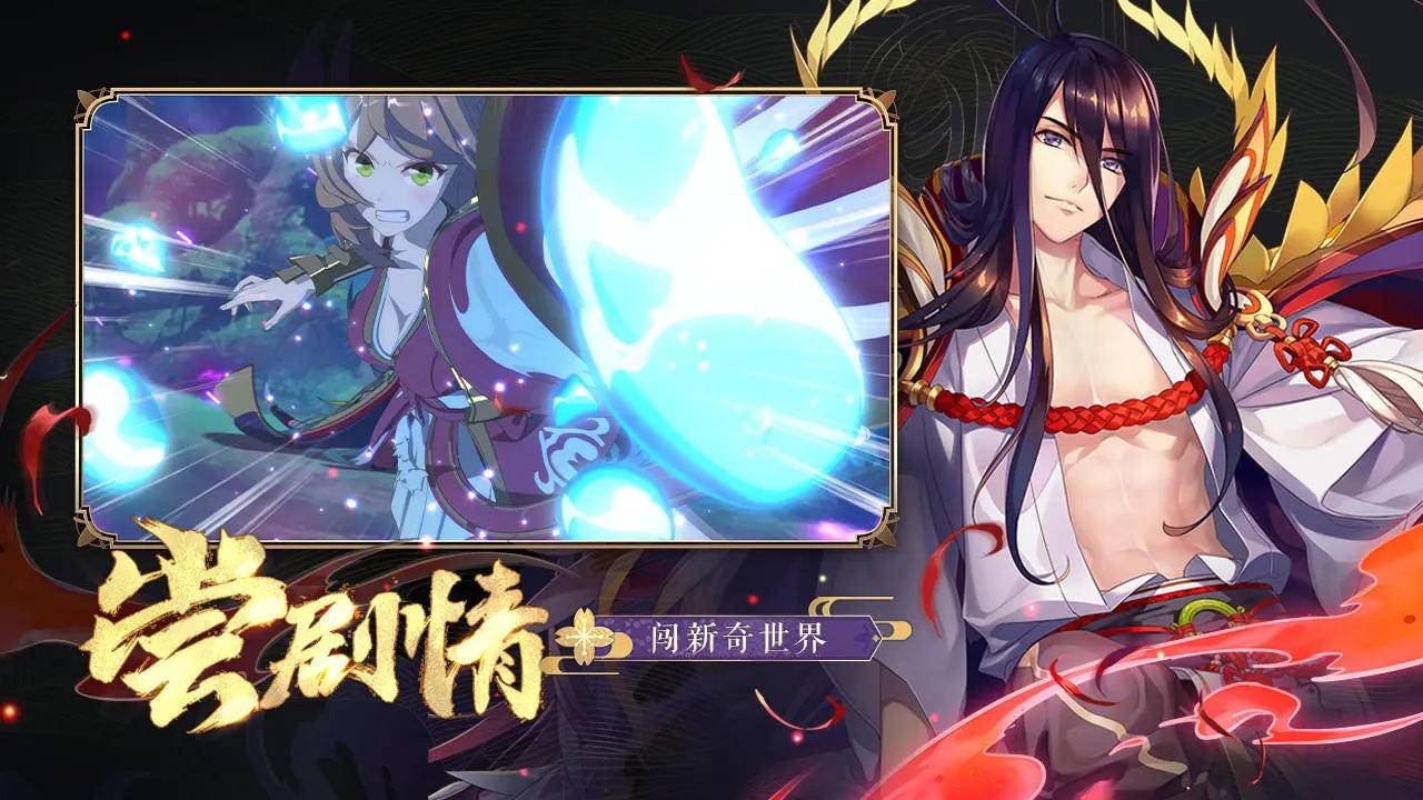 Screenshot 1: 狐妖小红娘