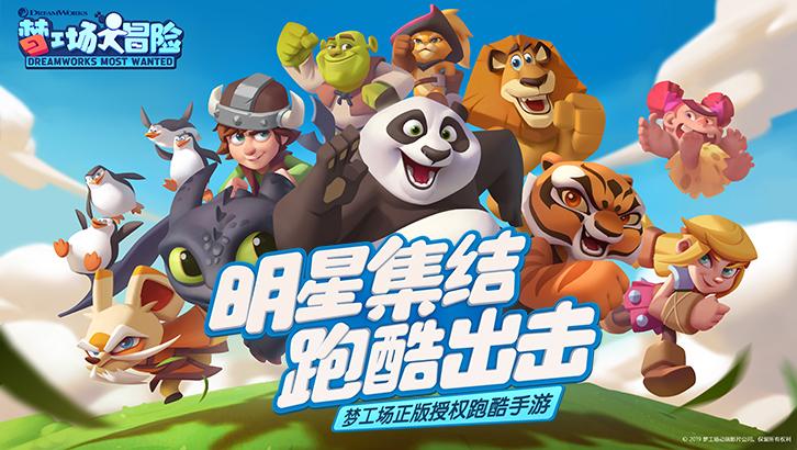 Screenshot 1: Adventures in DreamWorks
