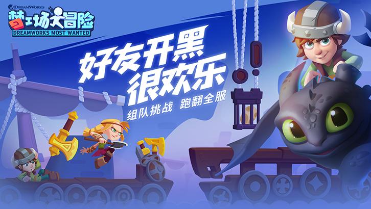 Screenshot 3: 夢工廠大冒險