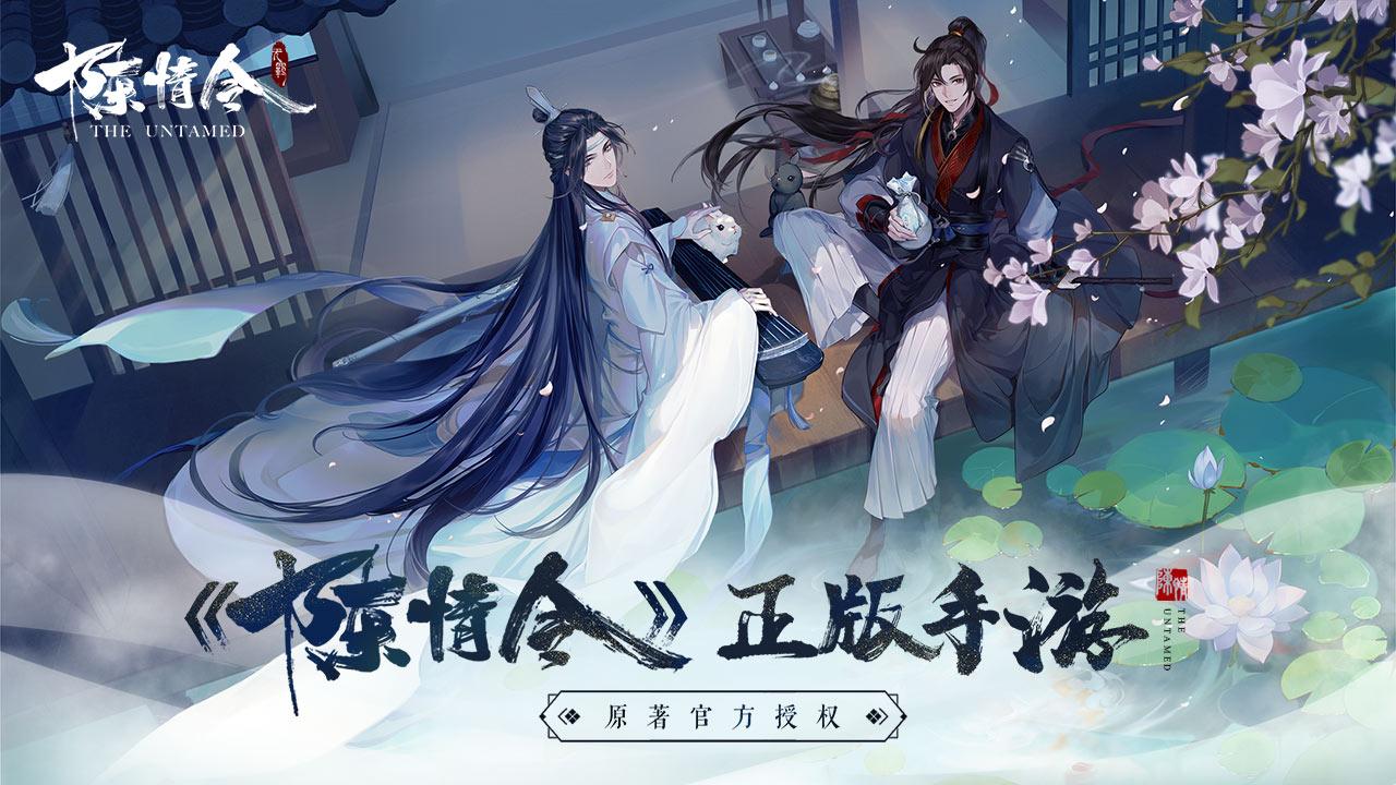 Screenshot 1: 진정령(The Untamed)