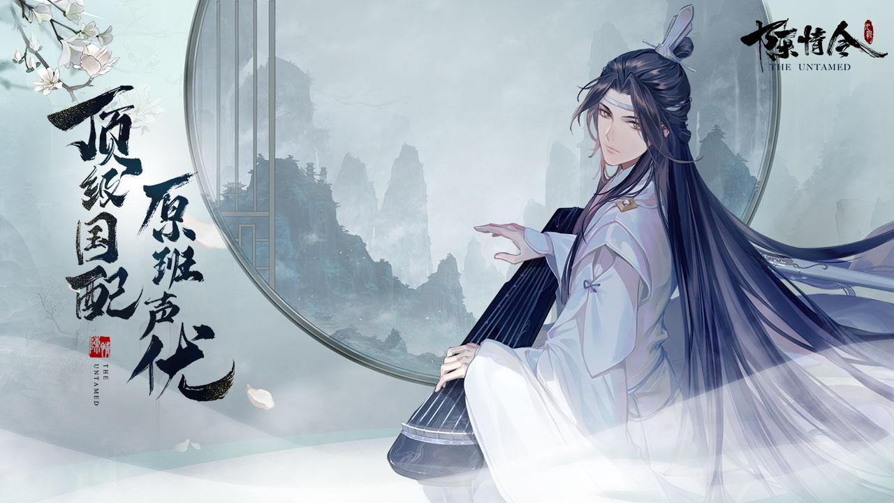 Screenshot 2: 진정령(The Untamed)
