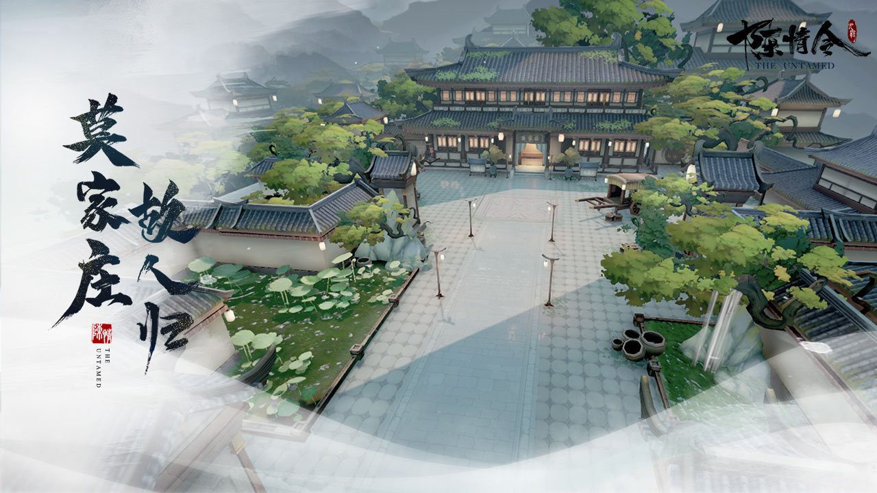 Screenshot 4: 진정령(The Untamed)