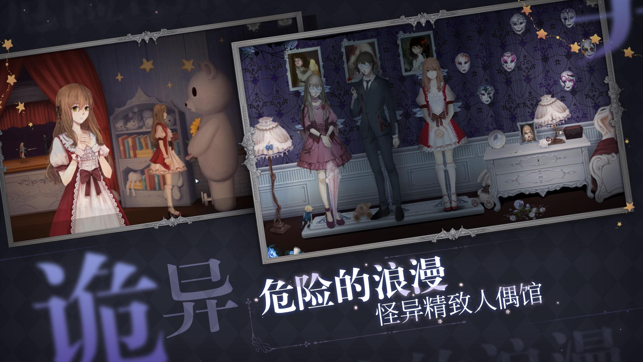 Screenshot 2: 人偶館綺幻夜