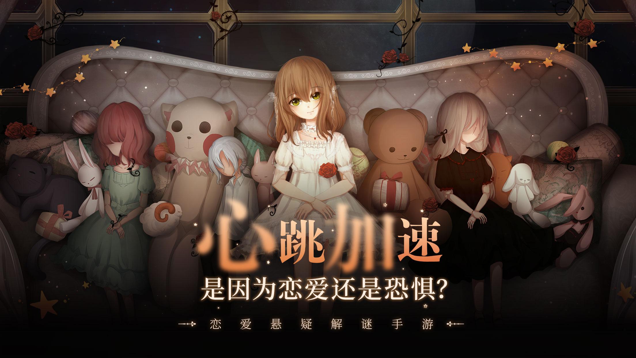 Screenshot 1: 人偶館綺幻夜