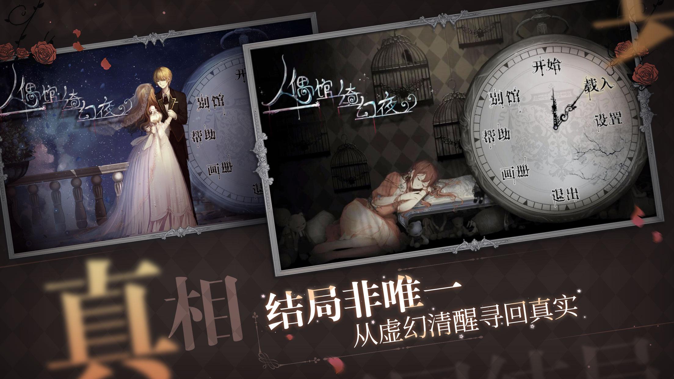 Screenshot 4: 人偶館綺幻夜