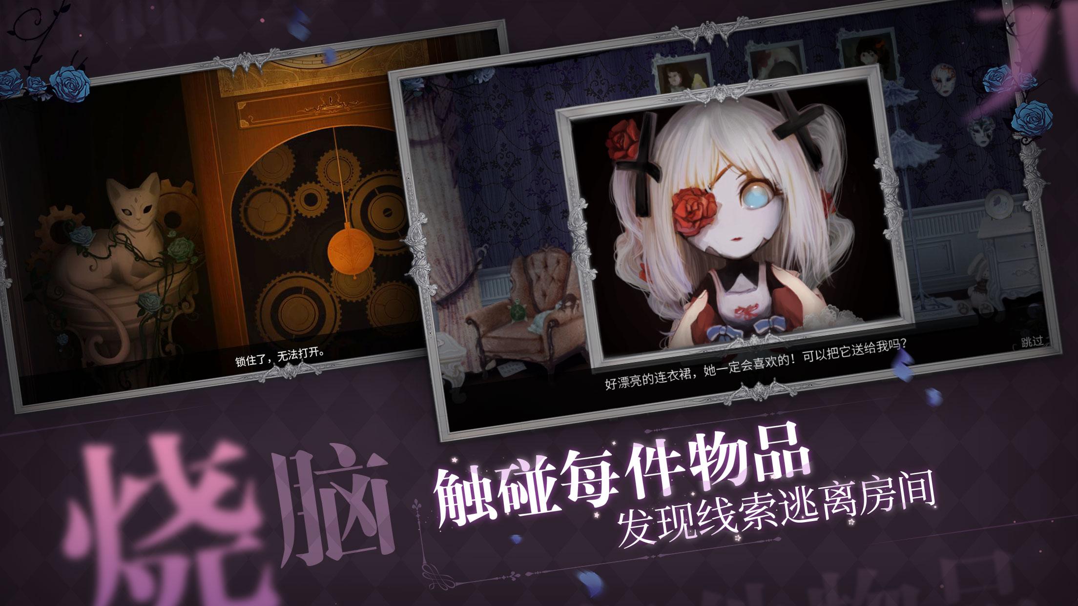 Screenshot 3: 人偶館綺幻夜