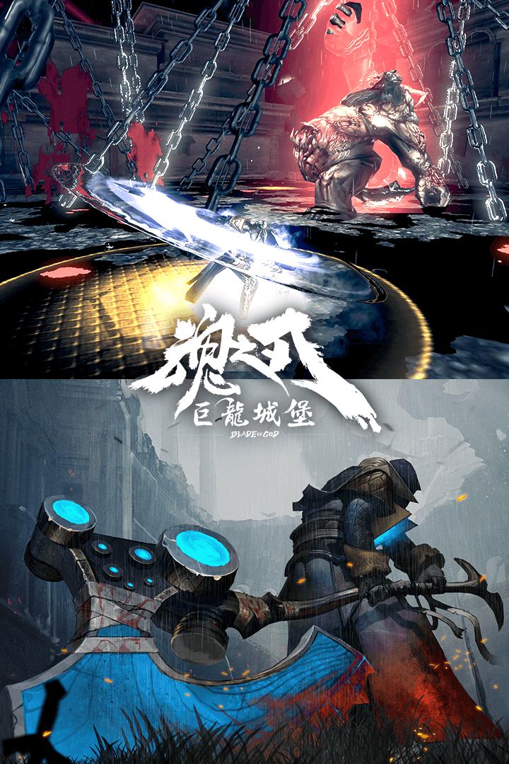 Screenshot 3: 魂之刃:巨龍城堡 | 簡中版
