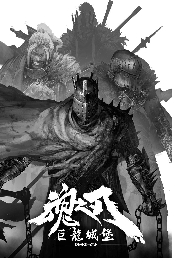 Screenshot 1: 魂之刃:巨龙城堡