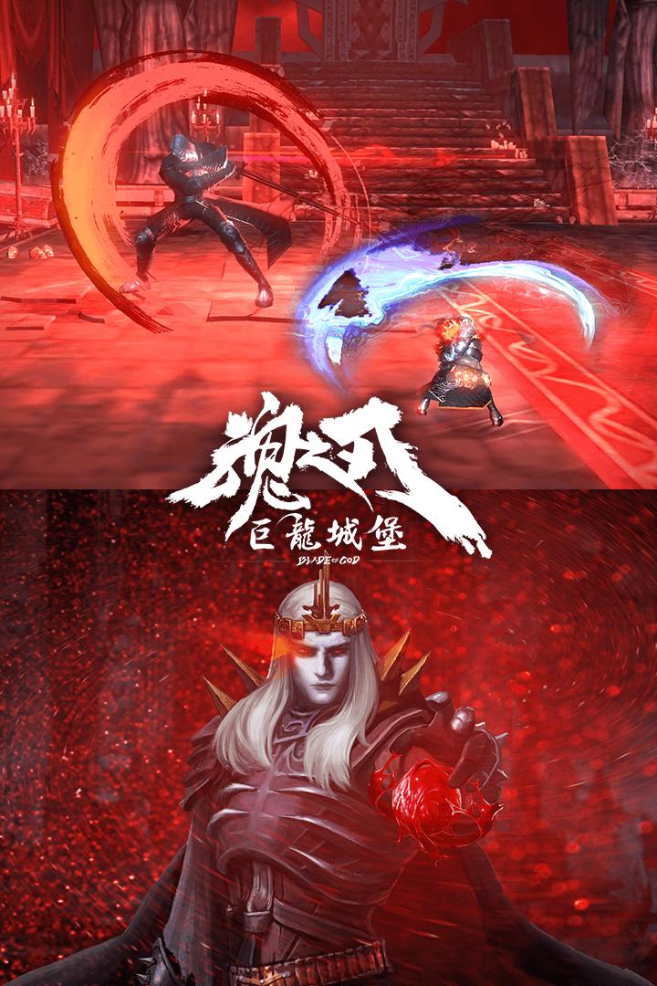 Screenshot 4: 魂之刃:巨龍城堡 | 簡中版