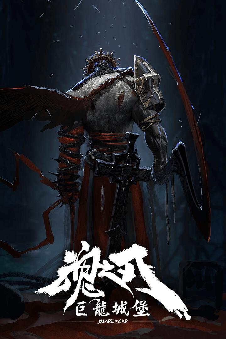 Screenshot 2: 魂之刃:巨龍城堡 | 簡中版