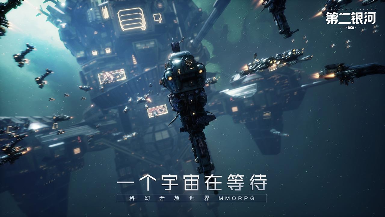 Screenshot 1: 第二銀河 | 簡中版