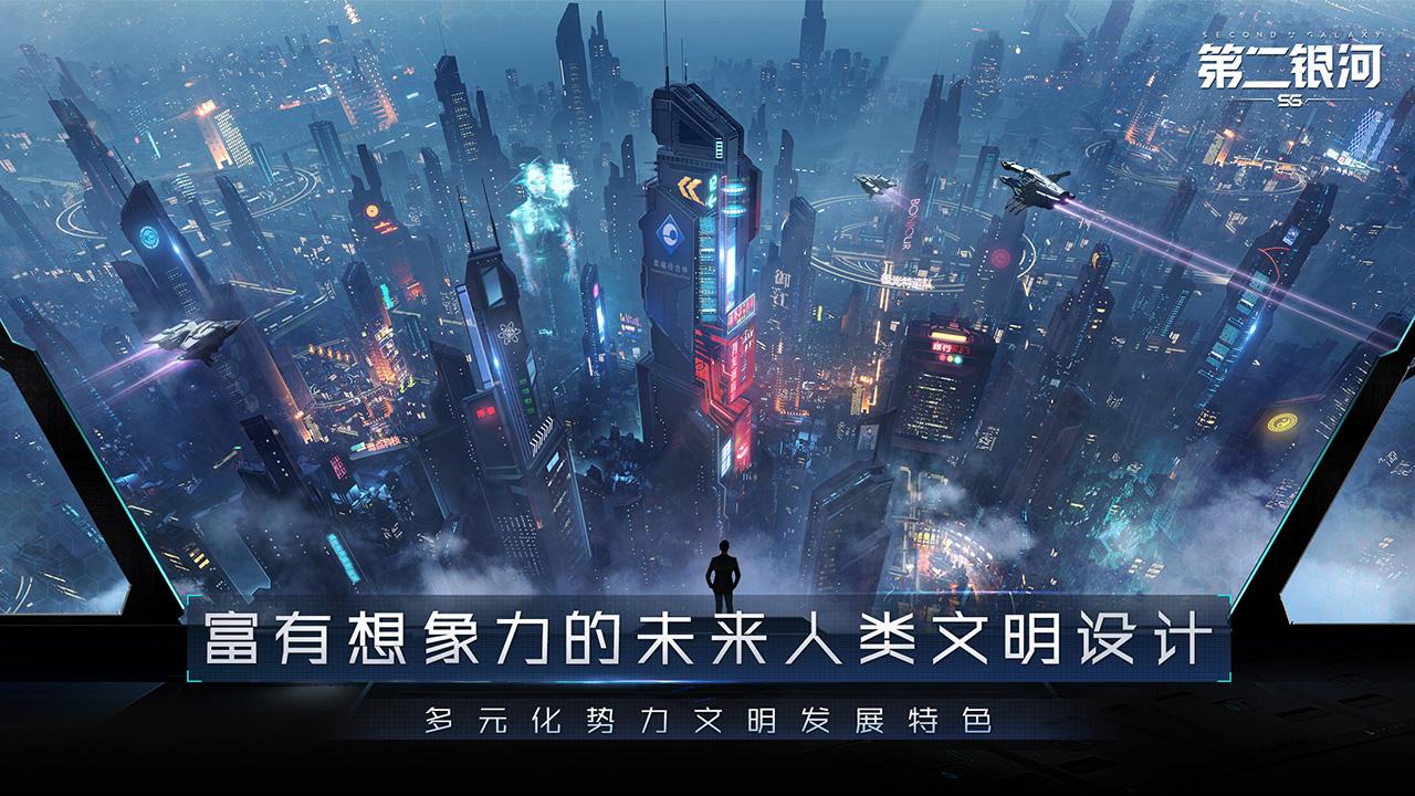 Screenshot 2: 第二銀河 | 簡中版
