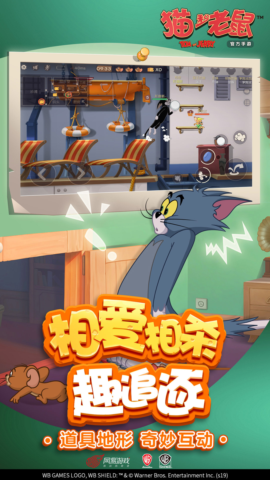 Screenshot 3: 猫和老鼠:欢乐互动