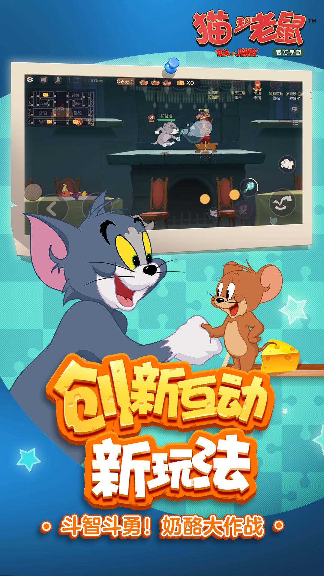Screenshot 2: 猫和老鼠:欢乐互动