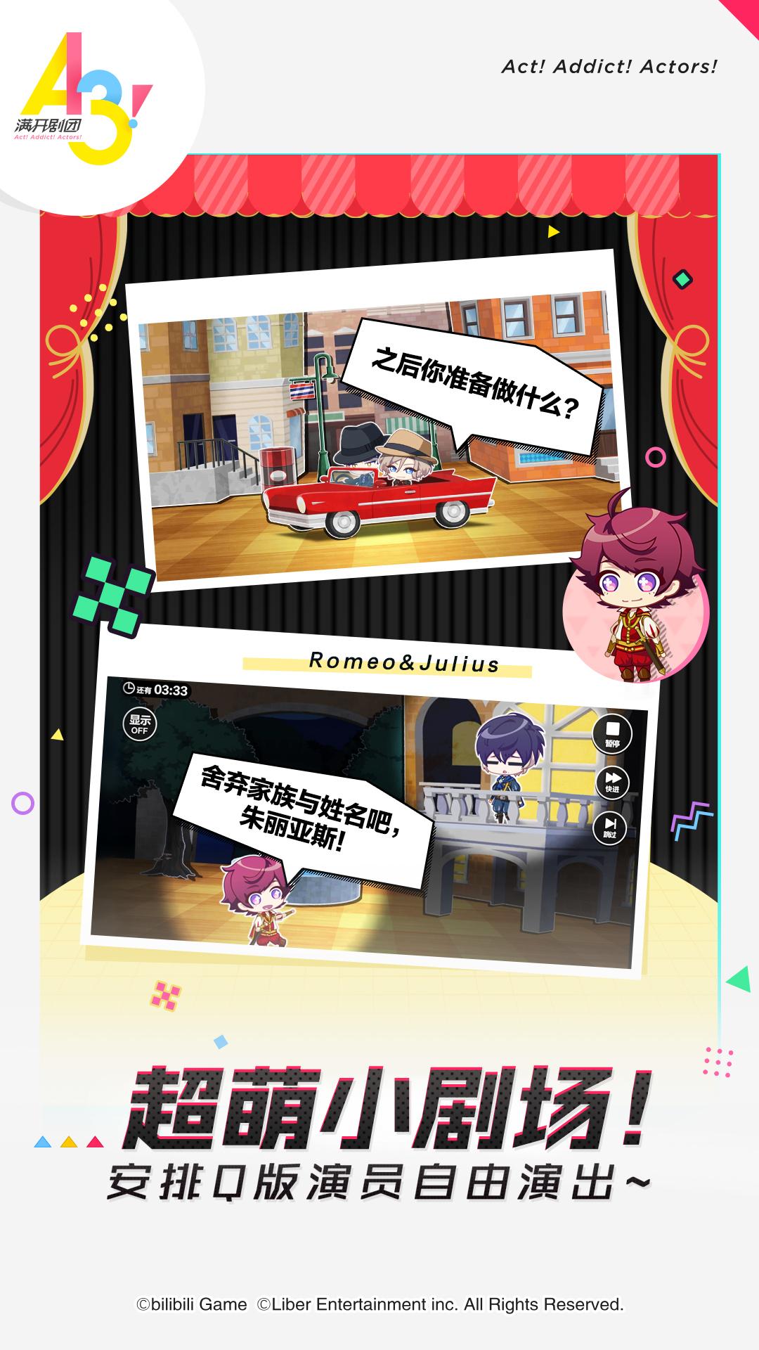 Screenshot 4: A3! | Simplified Chinese