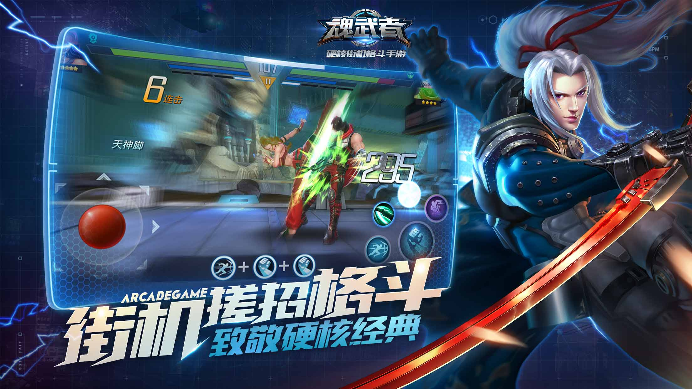 Screenshot 2: 魂武者