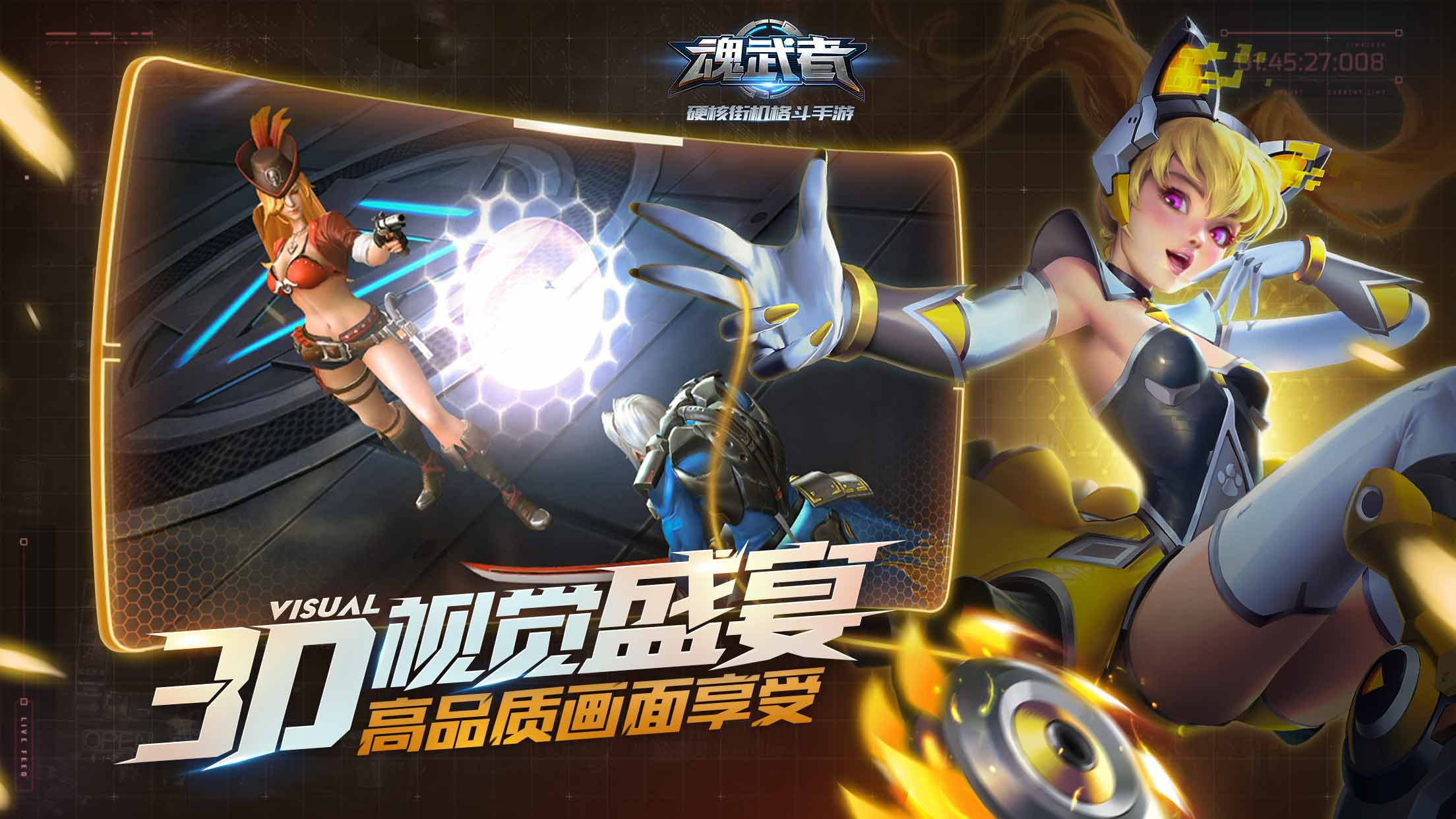 Screenshot 3: 魂武者