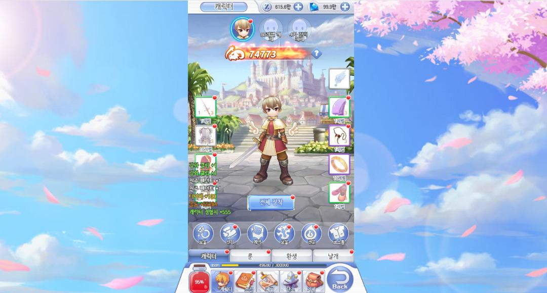 Screenshot 1: 으라차차 돌격 라그나로크2