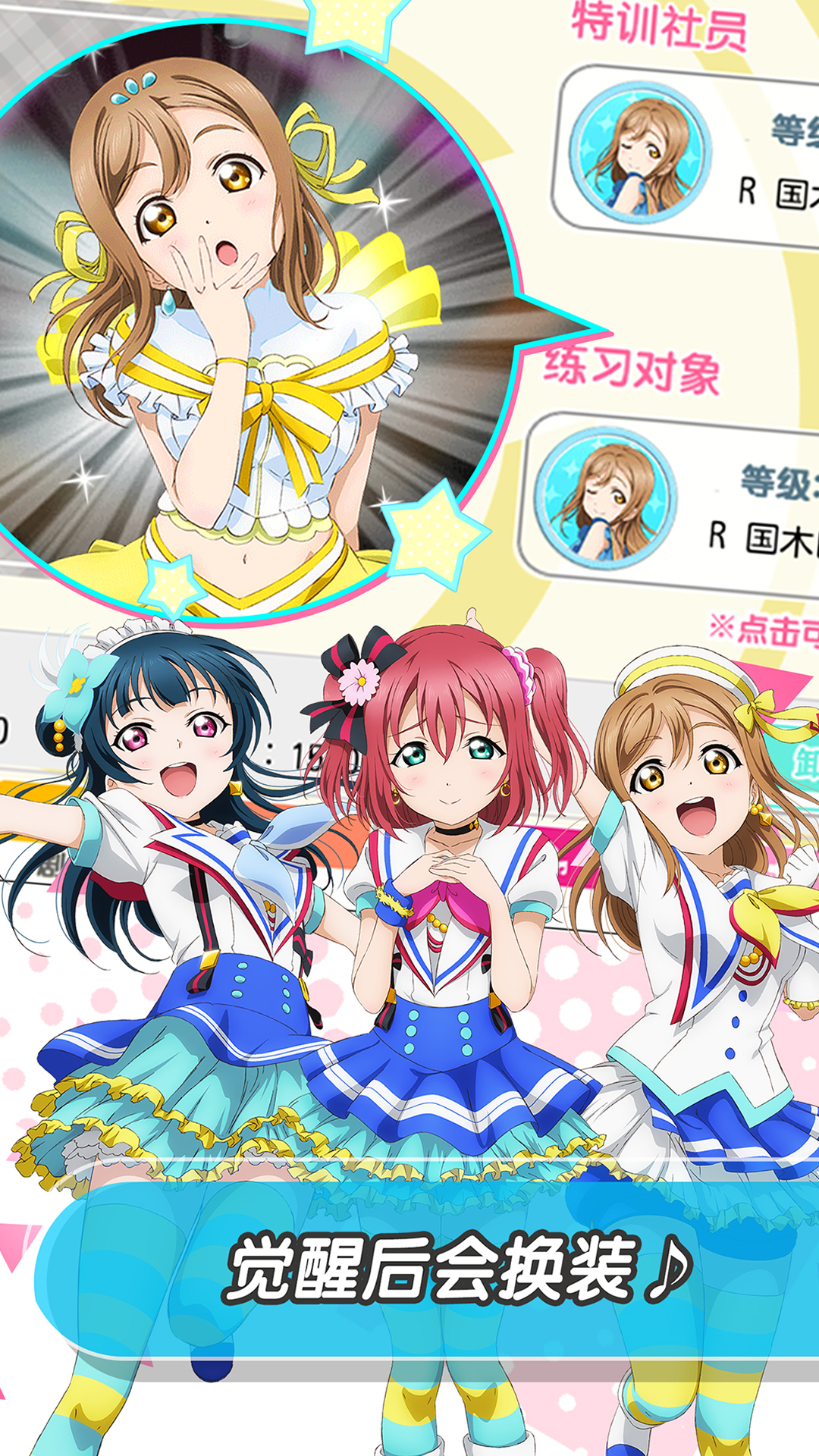 Screenshot 4: Love Live! School Idol Festival | Simplified Chinese