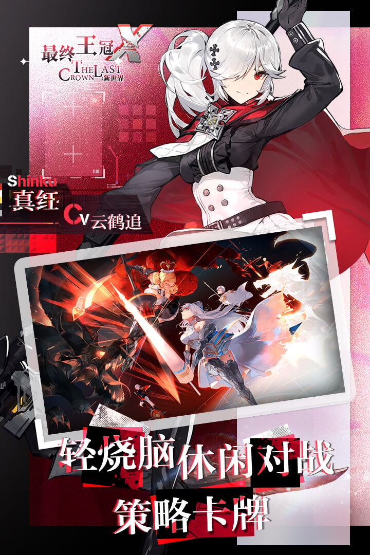 Screenshot 2: 最終王冠 | 簡中版