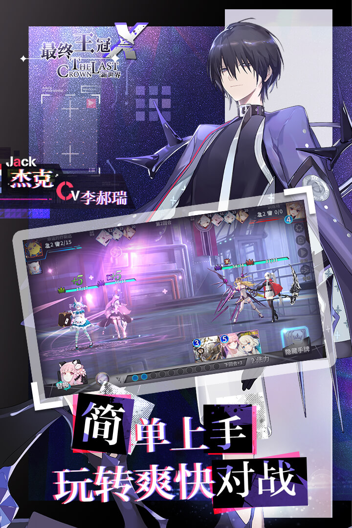 Screenshot 4: 最終王冠 | 簡中版