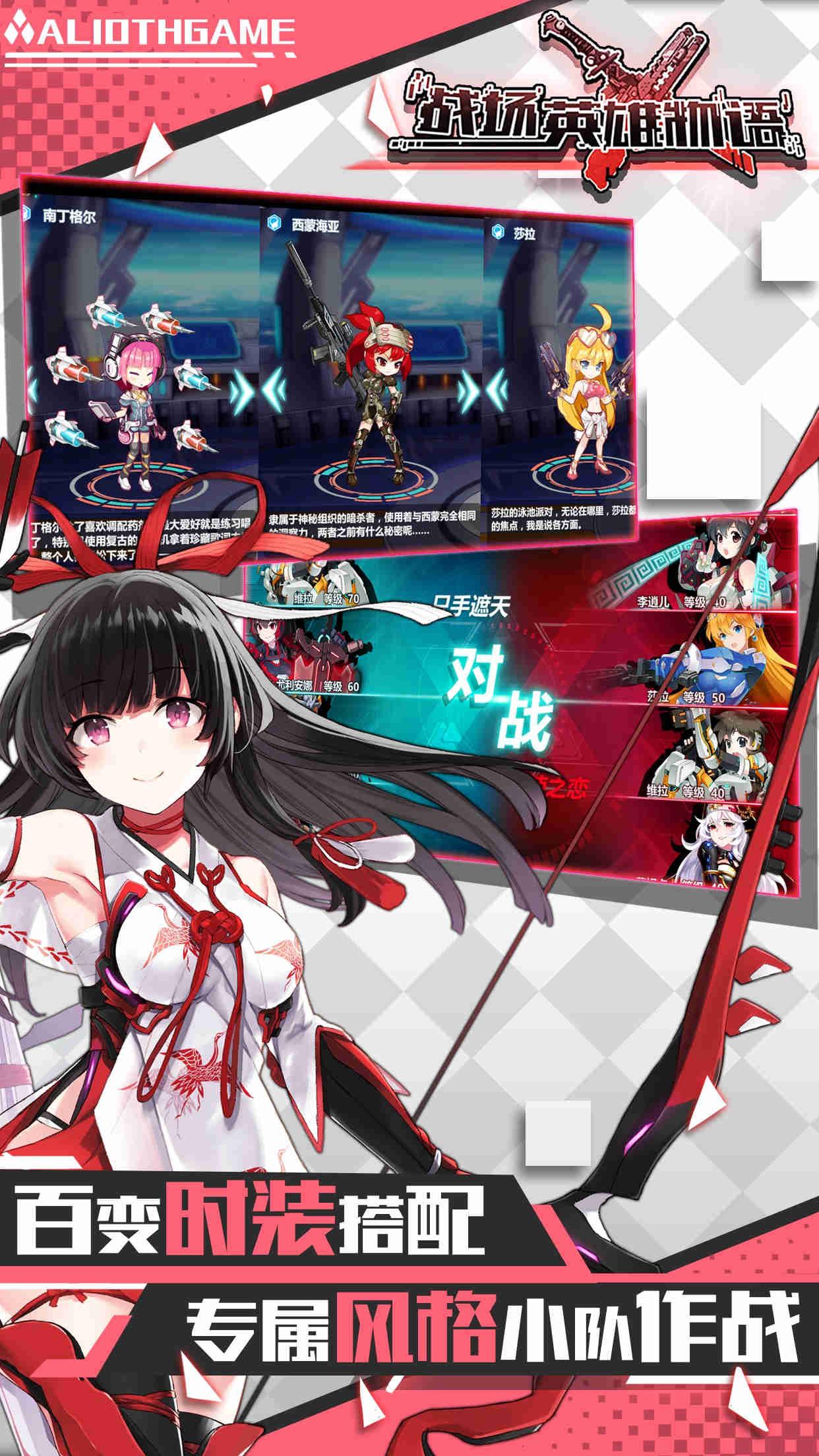 Screenshot 3: 战场英雄物语