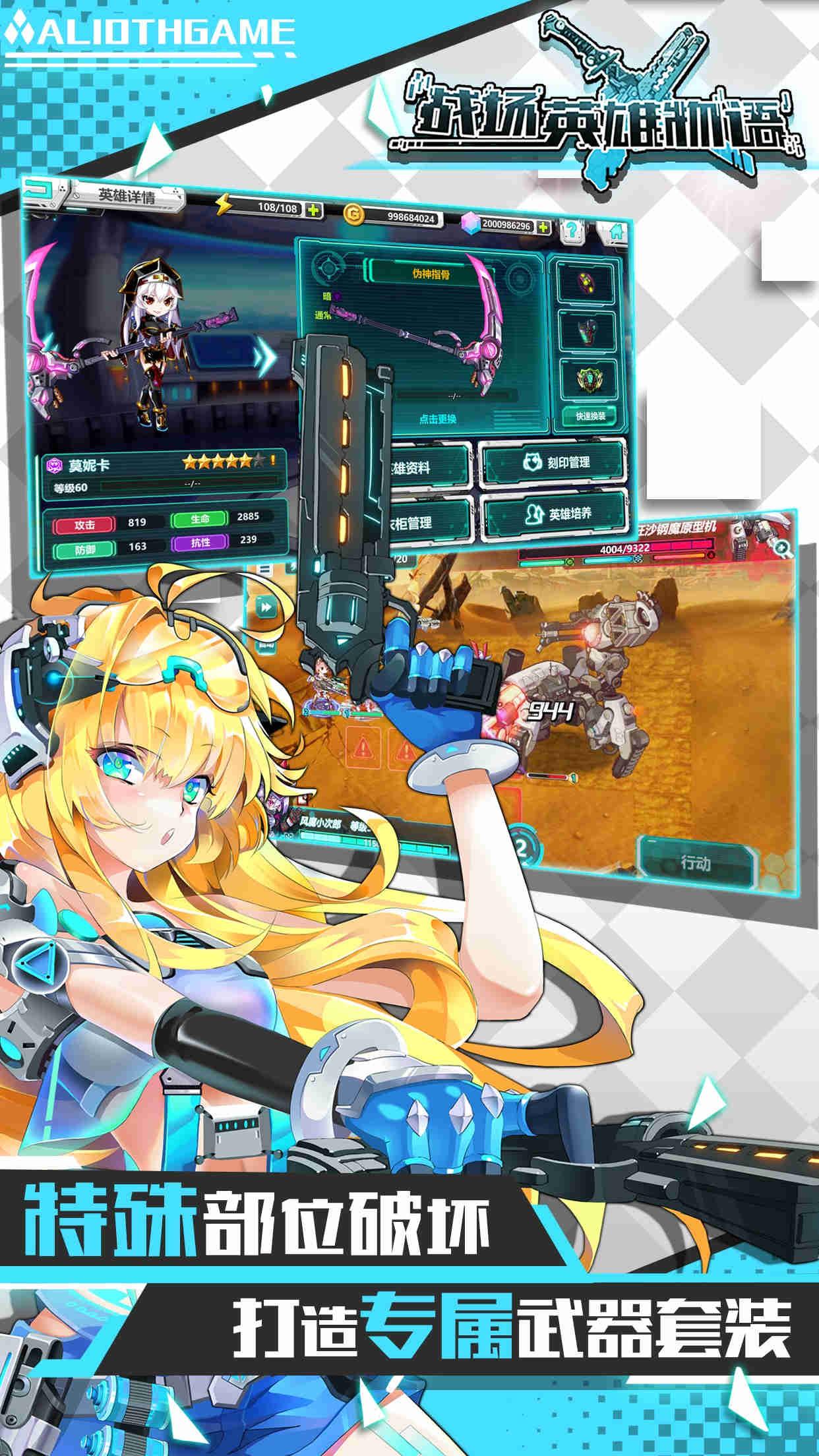 Screenshot 1: 战场英雄物语