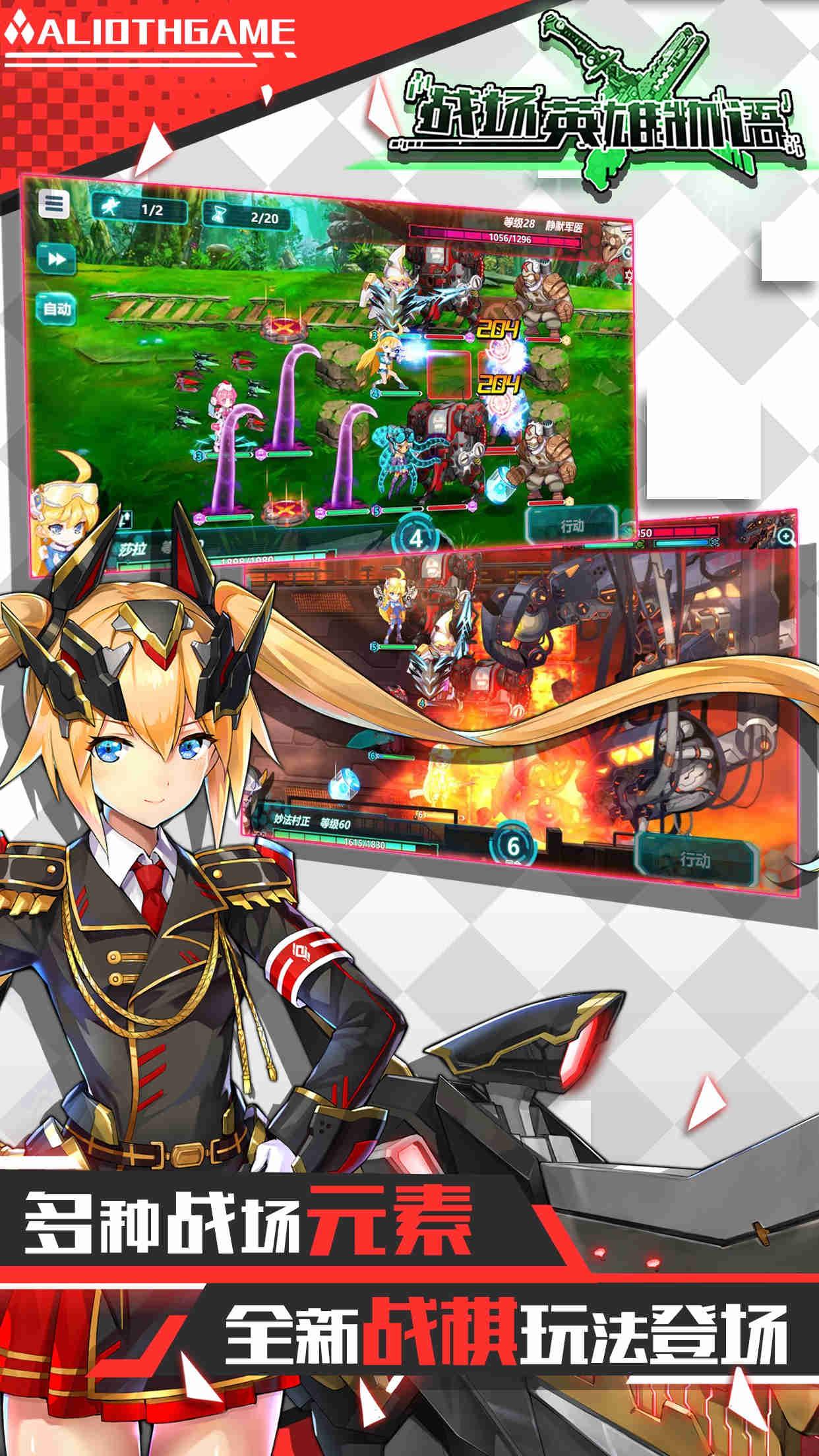 Screenshot 2: 战场英雄物语