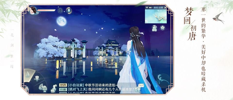 Screenshot 4: 花与剑