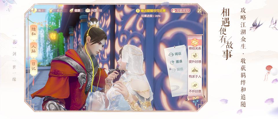 Screenshot 3: 花与剑