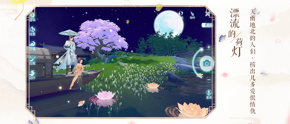 Screenshot 1: 花与剑