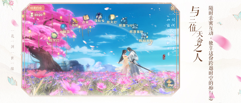 Screenshot 2: 花与剑
