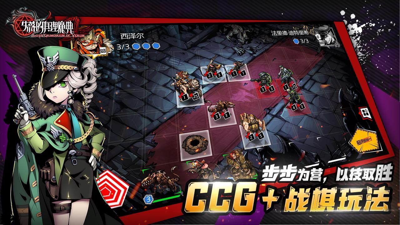 Screenshot 4: 失落的真理魔典