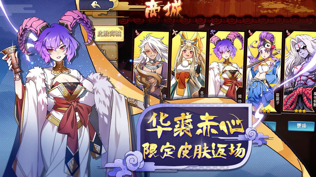Screenshot 4: 元气封神