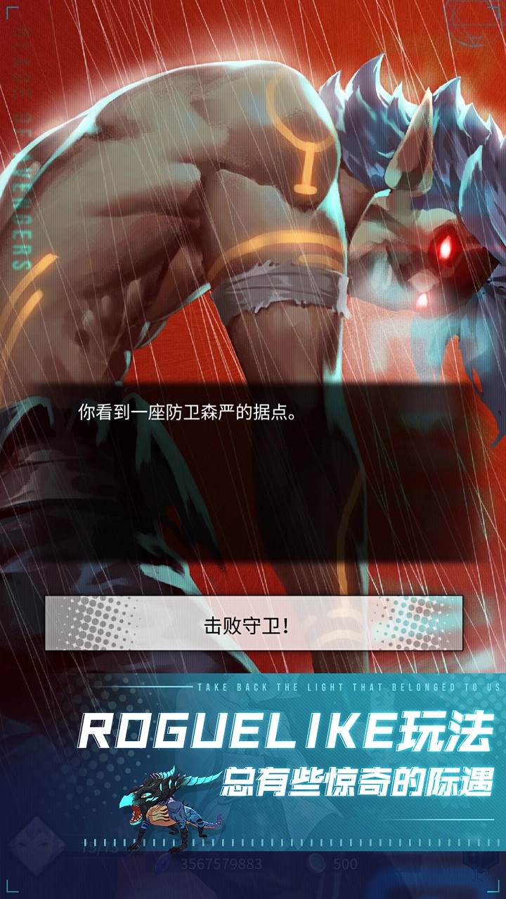 Screenshot 4: 斬獸之刃