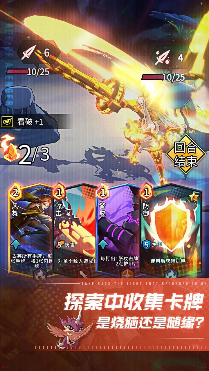 Screenshot 3: 斬獸之刃